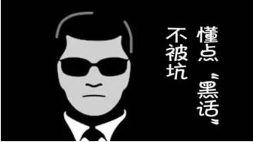 衢州人才网分享招聘行业中的黑话(1)