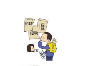 衢州人才网分享招聘行业中的黑话(2)