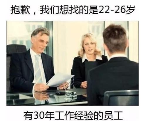 衢州人才网分享招聘行业中的黑话(6)