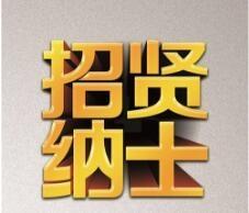 浙江省龙游县产业发展研究院2019年招聘工作人员公告(提前批