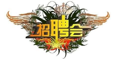关于龙游县2019年春季大型人力资源交流会布展项目招标公告