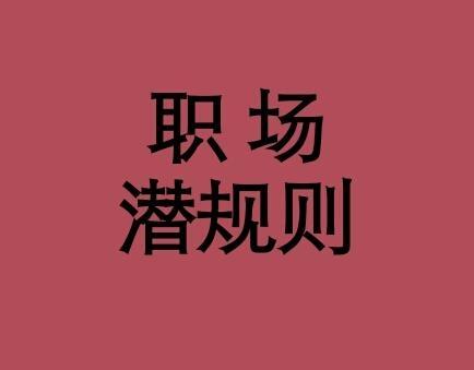 衢州人才网分享职场中的潜规则都有哪些