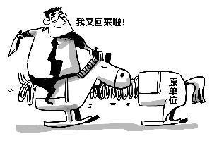 衢州人才网分享求职过程中的回头草