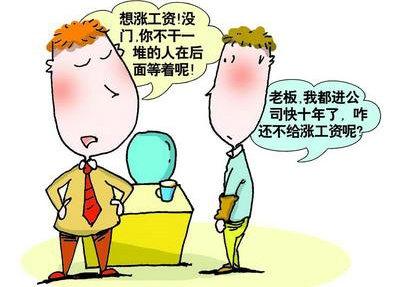 衢州人才网分享职场领导为什么不愿意涨薪