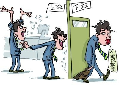 衢州人才网分享为什么在领导之后下班成了一个潜规则