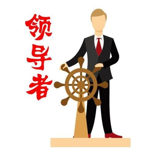 衢州人才网分享在职场跟对领导很重要
