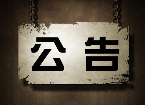 衢州市金融控股集团有限公司招聘工作人员的公告