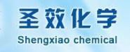 浙江圣效化学品有限公司