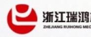 浙江瑞鸿机电设备有限公司