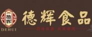 浙江德辉食品有限公司