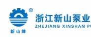 浙江新山泵业有限公司