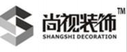 衢州尚视装饰工程有限公司