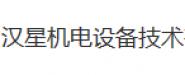 衢州汉星机电设备技术有限公司
