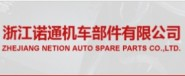 浙江诺通机车部件有限公司