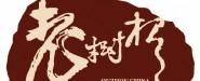 浙江老树根油茶开发股份有限公司