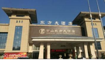 常山东方大酒店有限公司