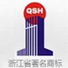 浙江求是工程咨询监理有限公司衢州分公司