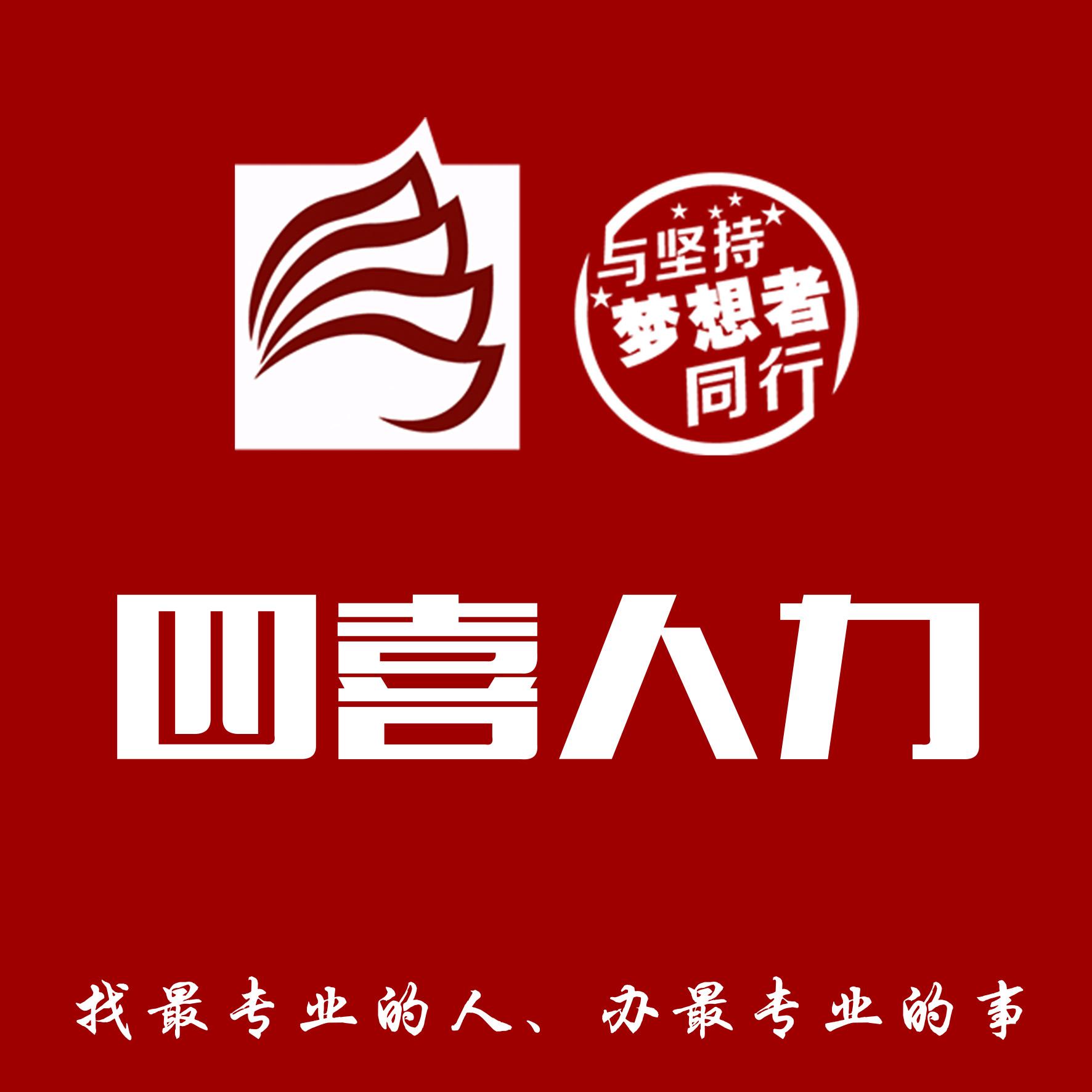 浙江四喜人力资源有限公司