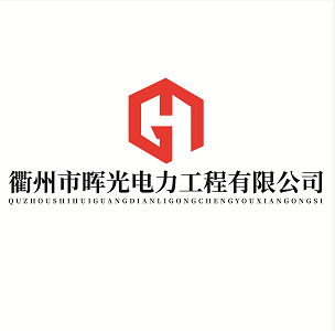 衢州市晖光电力工程有限公司