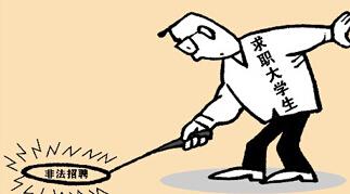 衢州人才网告诉你求职过程中比较多见的陷阱