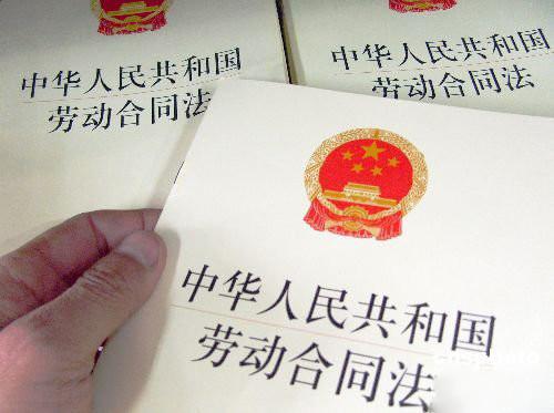 衢州人才网:劳作合同法中用人单位末位淘汰制无效