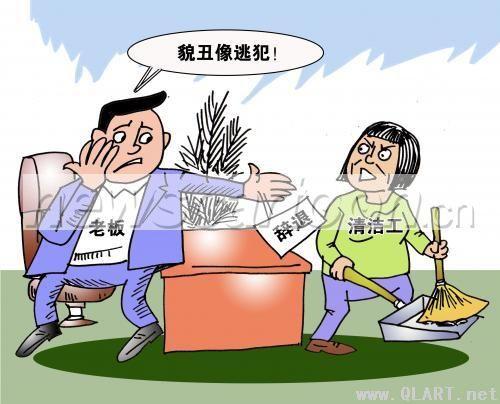 衢州人才网简析企业老板嫌清洁女工貌丑称像逃犯 试用1天辞退