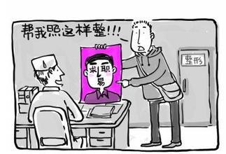 衢州人才网浅谈武汉大学男硕士为求职花万元整容