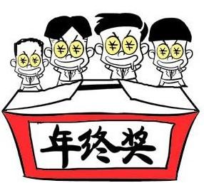 衢州人才网分析职场解释系:又到年终奖金时