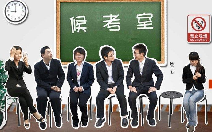 衢州人才网分析国考首批面试名单公布 一岗9567人考仅3人面