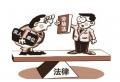 衢州就业网告诉你一些有关劳动法规你知道多少?