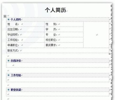 江山人才网分享个人简历的几个制作方法(1)