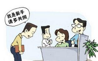 衢州人才网分享职场新人应该保持哪些良好的心态