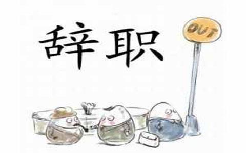 衢州人才网分享建议辞职的几种情况