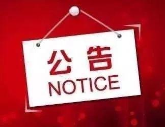 常山县属国有企业领导选聘工作的公告