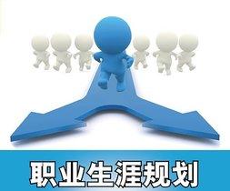 衢州人才招聘网给大学生分析如何定位自己的就业方向